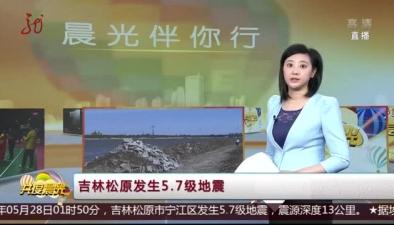 吉林松原發生5.7級地震