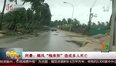 """阿曼:颶風""""梅庫努""""造成多人死亡"""