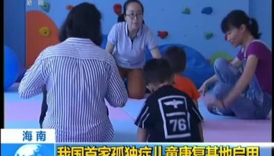 海南:我國首家孤獨症兒童康復基地啟用