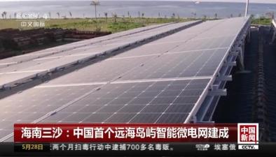海南三沙:中國首個遠海島嶼智能微電網建成