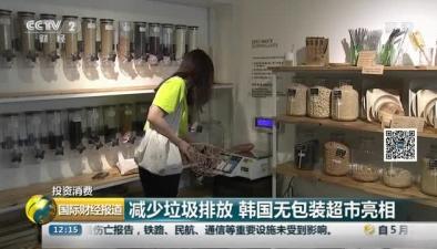 減少垃圾排放 韓國無包裝超市亮相