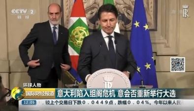 意大利陷入組閣危機 意會否重新舉行大選