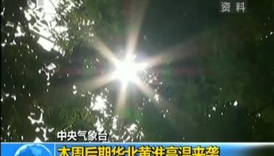 中央氣象臺:本周後期華北黃淮高溫來襲