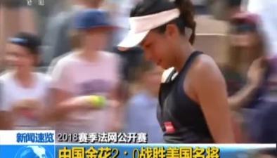 2018賽季法網公開賽:中國金花2:0戰勝美國名將