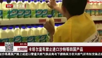 卡塔爾宣布禁止進口沙特等四國産品