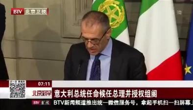 意大利總統任命候任總理並授權組閣
