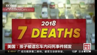 美國:孩子被遺忘車內悶死事件頻發