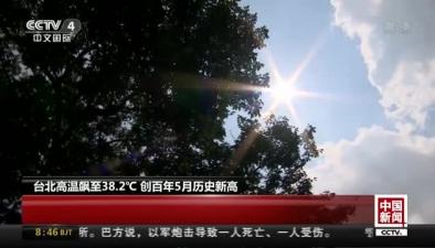 臺北高溫飆至38.2℃ 創百年5月歷史新高:尖峰用電時段未到 全臺用電量已飆破5月紀錄