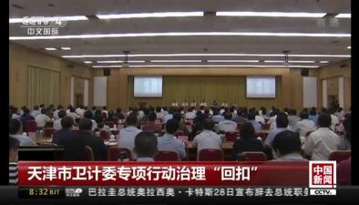 """天津市衛計委專項行動治理""""回扣"""": 6人被處理"""