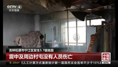 吉林松原市寧江區發生5.7級地震