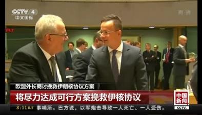 歐盟外長商討挽救伊朗核協議方案