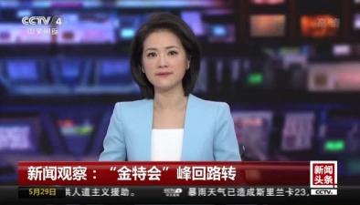 """新聞觀察:""""金特會""""峰回路轉"""