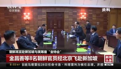"""朝鮮高官赴新加坡與美籌備""""金特會"""""""