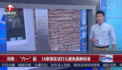 """河南:""""六一""""起 16家景區試行兒童免票新標準"""