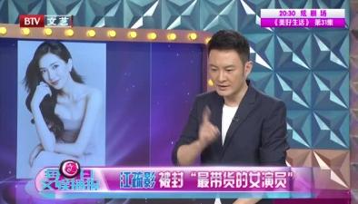 """江疏影 被封""""最帶貨的女演員"""""""