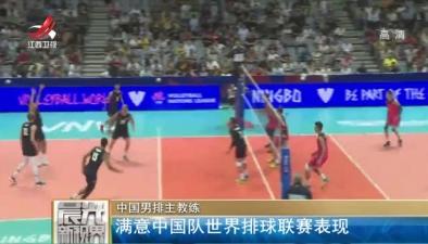 中國男排主教練:滿意中國隊世界排球聯賽表現