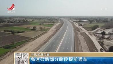 中巴經濟走廊:高速公路部分路段提前通車