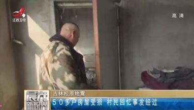 吉林松原地震:50多戶房屋受損 村民回憶事發經過