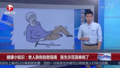 健康小知識:老人跌倒自救指南 醫生示范簡單明了