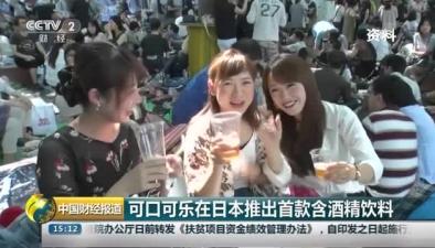 可口可樂在日本推出首款含酒精飲料