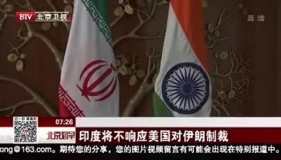 印度將不響應美國對伊朗制裁