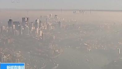 悉尼:燒荒引發煙霾 城市空氣質量差