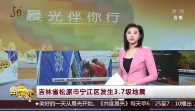 吉林省松原市寧江區發生3.7級地震