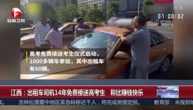江西:出租車司機14年免費接送高考生 稱比賺錢快樂