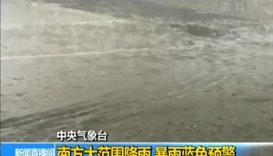 中央氣象臺:南方大范圍降雨 暴雨藍色預警