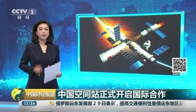 中國空間站正式開啟國際合作