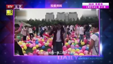 兩千名高中生 踩氣球減壓