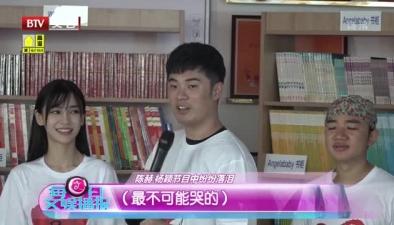 陳赫 楊穎 節目中紛紛落淚