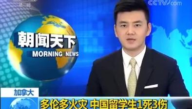 多倫多火災 中國留學生1死3傷