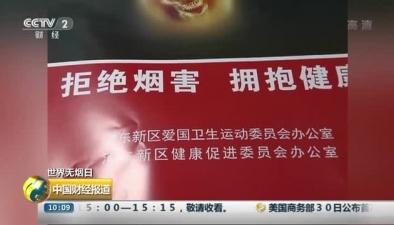 世界無煙日:世衛組織呼吁中國提升煙草價格