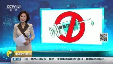 國家藥監局:兒童禁用柴胡注射液