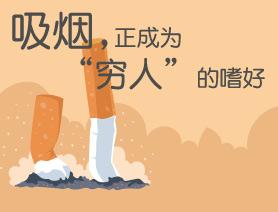 """吸煙,正成為""""窮人""""的嗜好"""