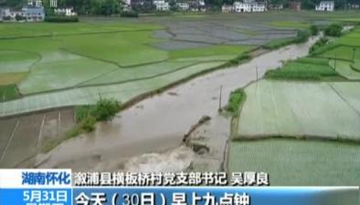 湖南懷化:強降雨致多地受災 轉移1.7萬人