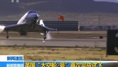"""英國""""太空船2號""""再次完成試飛"""
