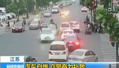 江蘇:汽車自燃 交警奮力撲救