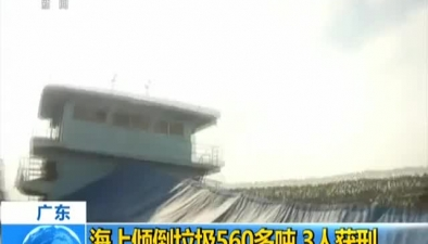 廣東:海上傾倒垃圾560多噸 3人獲刑