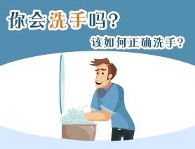 你會洗手嗎?該如何正確洗手?