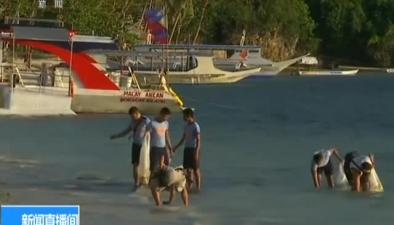 菲律賓:環境遭破壞 長灘島封島半年整改