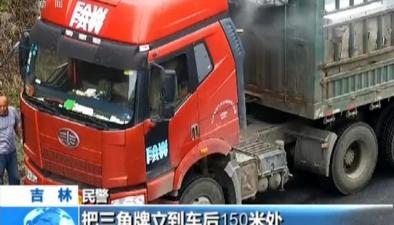 吉林:貨車拋錨 交警應急廣播發警示