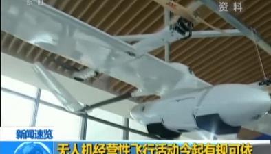 無人機經營性飛行活動今起有規可依
