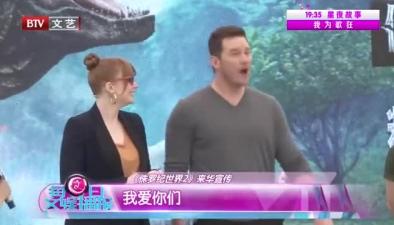 《侏羅紀世界2》來華宣傳