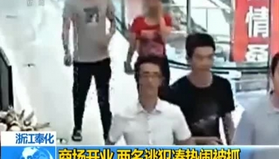 浙江奉化:商場開業 兩名逃犯湊熱鬧被抓