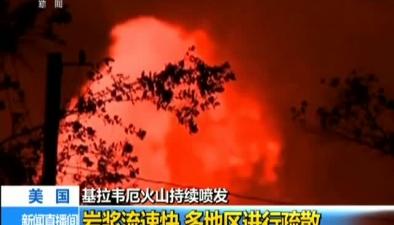 美國:基拉韋厄火山持續噴發岩漿流速快 多地區進行疏散