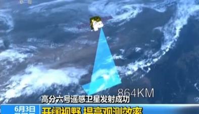 高分六號遙感衛星發射成功
