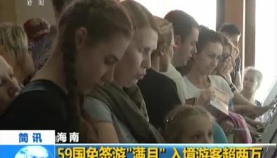 """海南:59國免簽遊""""滿月"""" 入境遊客超兩萬"""