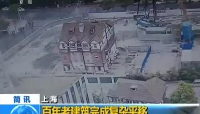 上海:百年老建築完成復雜平移